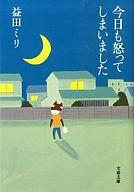 <<日本文学>> 今日も怒ってしまいました / 益田ミリ
