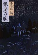<<日本文学>> 銀漢の賦 / 葉室麟