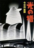 <<日本文学>> 光の塔 / 今日泊亜蘭