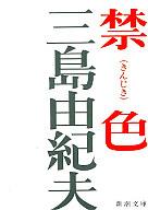 <<日本文学>> ランクB)禁色 / 三島由紀夫