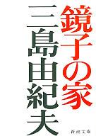 <<日本文学>> 鏡子の家 / 三島由紀夫