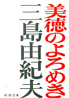 <<日本文学>> 美徳のよろめき / 三島由紀夫