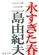 <<日本文学>> 永すぎた春 / 三島由紀夫