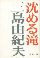 <<日本文学>> 沈める滝 / 三島由紀夫