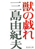 <<日本文学>> 獣の戯れ / 三島由紀夫