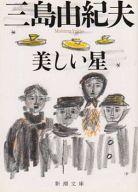 <<日本文学>> 美しい星 / 三島由紀夫