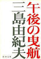 <<日本文学>> 午後の曳航 / 三島由紀夫