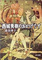 <<日本文学>> 西城秀樹のおかげです / 森奈津子