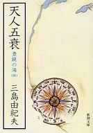 <<日本文学>> 天人五衰 / 三島由紀夫
