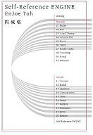 <<日本文学>> Self-ReferenceENGINE / 円城塔