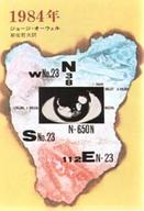 <<海外文学>> ランクB)1984年 / ジョージ・オーウェル