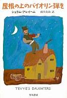 <<海外文学>> 屋根の上のバイオリン弾き / ショラム・アレイヘム