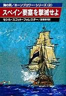 <<海外文学>> スペイン要塞を撃滅せよ 海の男/ホーン2 / フォレスター