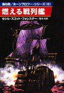 <<海外文学>> 燃える戦列艦 海の男/ホーンブロワ 6 / セシル・スコット・フォレスター