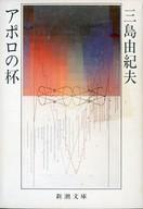 <<日本文学>> アポロの杯 / 三島由紀夫