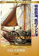 <<海外文学>> 特命航海、嵐のインド洋 下 英国海軍の雄ジャック・オーブリー / パトリック・オブライアン