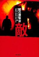 <<海外文学>> 闇の展覧会-敵 / K・マッコーリー