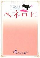 <<海外文学>> ペネロピ / M・ケイ