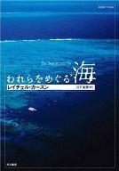 <<海外文学>> われらをめぐる海 / レイチュル・カースン