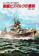 <<海外文学>> 戦艦ビスマルクの最期 / ルードヴィック・ケネディ