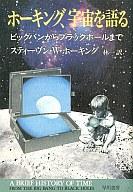 <<海外文学>> ホーキング、宇宙を語る / スティーヴン・W・ ホーキング