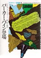 <<海外ミステリー>> パーカー・パイン登場 クリスティー短篇集 / アガサ・クリスティ