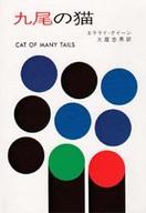 <<海外ミステリー>> 九尾の猫 / エラリー・クイーン