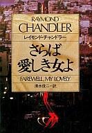 <<海外ミステリー>> さらば愛しき女よ フィリップ・マーロウ / レイモンド・チャンドラー