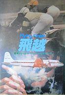 <<海外ミステリー>> 飛越 / ディック・フランシス