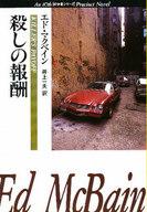 <<海外ミステリー>> 殺しの報酬 87分署シリーズ / エド・マクベイン