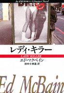 <<海外ミステリー>> レディ・キラー 87分署シリーズ / エド・マクベイン