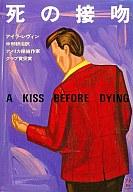 <<海外ミステリー>> 死の接吻 / I・レヴィン