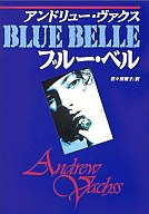 <<海外ミステリー>> ブルー・ベル アウトロー探偵バーク / アンドリュー・ヴァクス