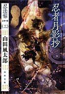 <<日本文学>> 忍者月影抄 / 山田風太郎