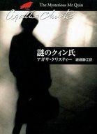 <<海外ミステリー>> 謎のクィン氏 / アガサ・クリスティ