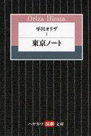 <<日本文学>> 平田オリザ 1 東京ノート / 平田オリザ