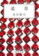 <<日本文学>> 道草 / 夏目漱石