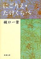 <<日本文学>> にごりえ・たけくらべ / 樋口一葉