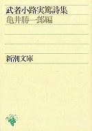 <<日本文学>> 武者小路実篤詩集 / 武者小路実篤