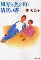 <<日本文学>> 風琴と魚の町・清貧の書 / 林芙美子