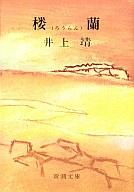 <<日本文学>> 楼蘭 / 井上靖