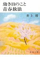 <<日本文学>> 幼き日のこと・青春放浪 / 井上靖