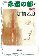 <<日本文学>> 永遠の都 2 岐路 / 加賀乙彦