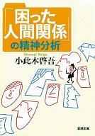 <<日本文学>> 「困った人間関係」の精神分析 / 小此木啓吾
