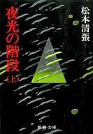 <<国内ミステリー>> 夜光の階段(上) / 松本清張