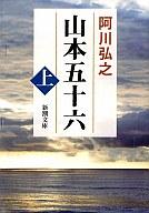 <<日本文学>> 山本五十六 上 / 阿川弘之