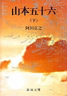 <<日本文学>> 山本五十六 下 / 阿川弘之