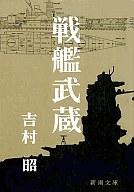 <<日本文学>> 戦艦武蔵 / 吉村昭