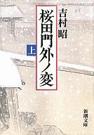 <<日本文学>> 桜田門外ノ変 上 / 吉村昭