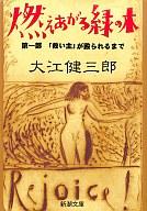 <<日本文学>> 燃えあがる緑の木 第一部 救い主が殴られ / 大江健三郎